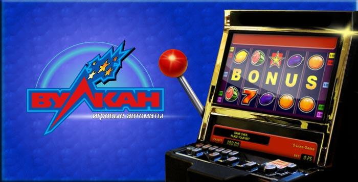 игровые автоматы на деньги вулкан россия