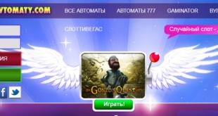 Igrovye avtomaty dlya prekrasnyh dam v kazino FREE PLAY AVTOMATY COM