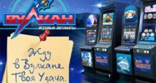 Rezhimy igry v kazino Vulkan