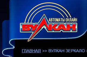 Официальный сайт казино Вулкан - преимущества и особенности зеркала Вулкан