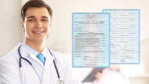 Медицинские справки для ГАИ