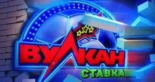 Игровые автоматы онлайн - казино «Vulkan Stavka»