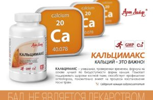 Kaltsimaks lechenie osteoporoza